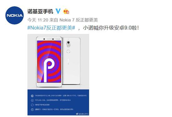 官宣:诺基亚7正式推送安卓9.0