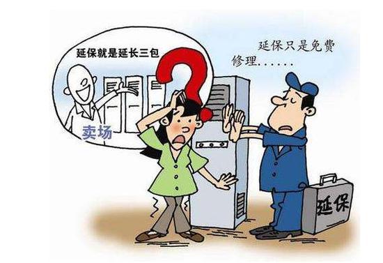 家电延保服务即延长家电保修期? 合同是关键