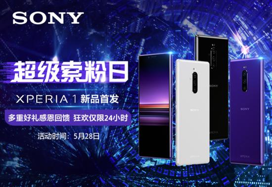 """索尼Xperia 1开启预售:""""带鱼屏""""的设计6299元的售价"""