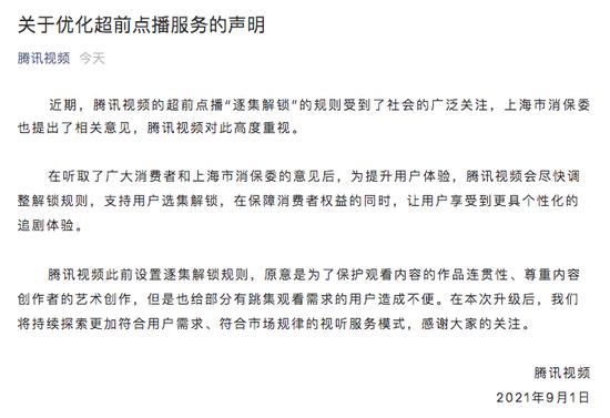 来源:腾讯视频官方微信