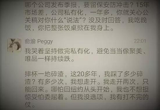 別把李國慶俞瑜,跟貝佐斯麥肯齊放在一起比