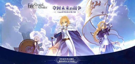 《Fate/Grand Order》手游界面