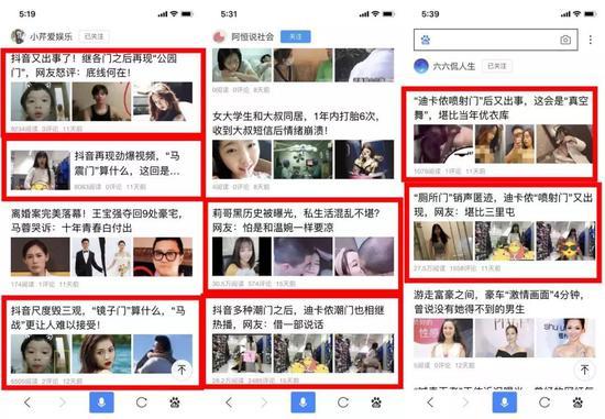 """抖音回应""""XX门""""谣言:相关视频从未在抖音出现 已起诉的照片 - 6"""