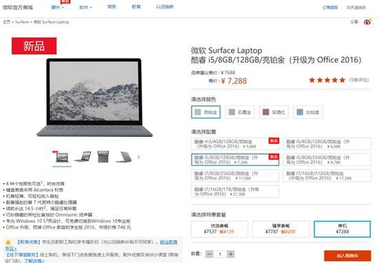 7288元 国行Surface Laptop新款i5/8G/128G发售的照片 - 2