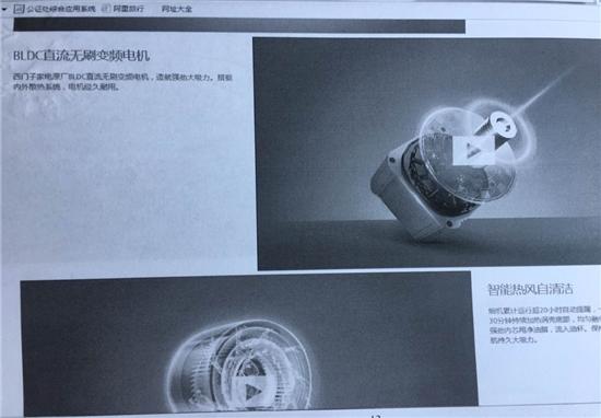 图说:浙江省杭州市钱塘公证处提供的公证书相关内容