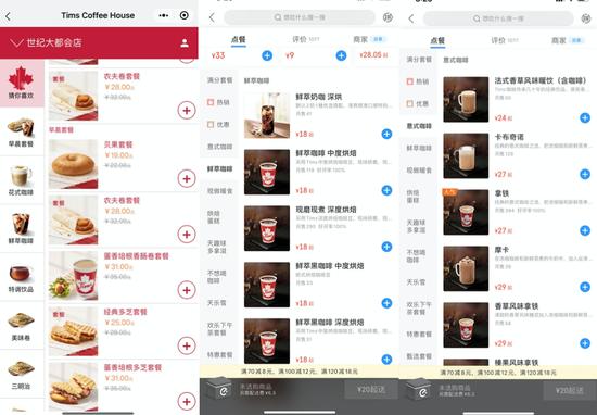 Tims在中国幼程序和饿了么平台主要产品价格,<a href=