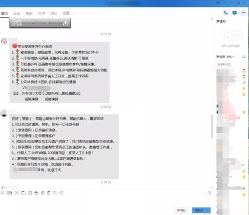 某QQ群内,大量的机器人打电话软件在推广出售。截图