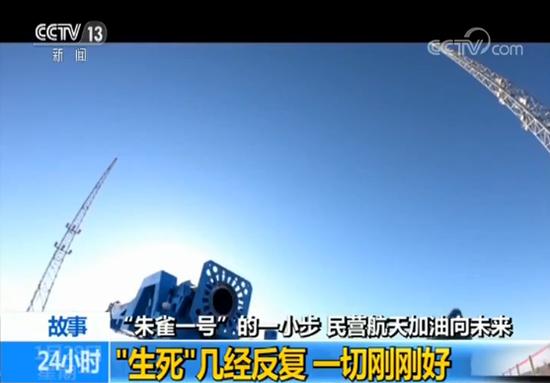最终,团队克服了种种困难,让朱雀一号竖立在了发射场上,等待一飞冲天。
