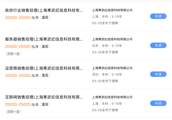 寒武纪近日发布大量销售岗位需求 来源 / 网络