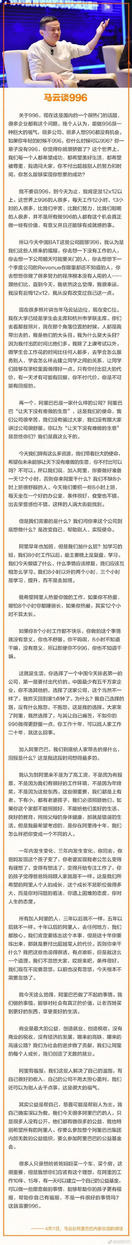 马云刘强东都说要加班 网友:996没问题,但问题是…的照片 - 4