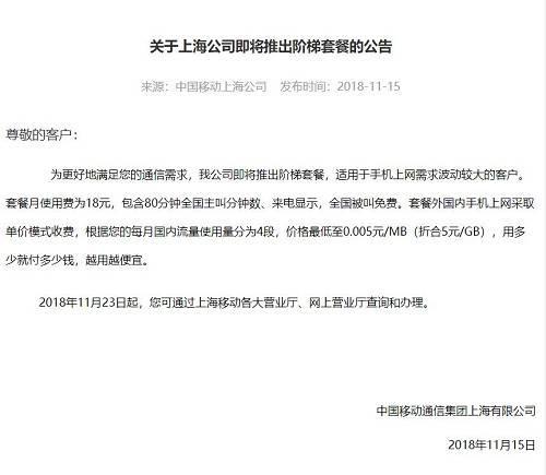 中国移动上海公司网站页面