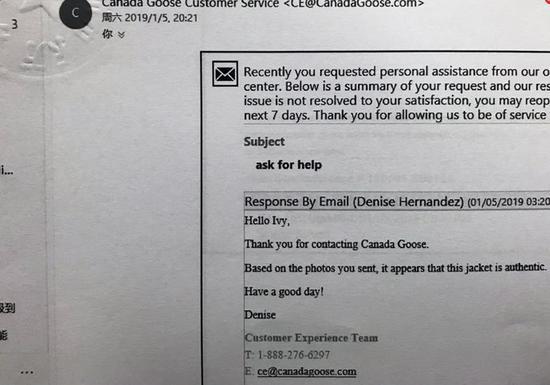 网易考拉出具的正品鉴定邮件证明