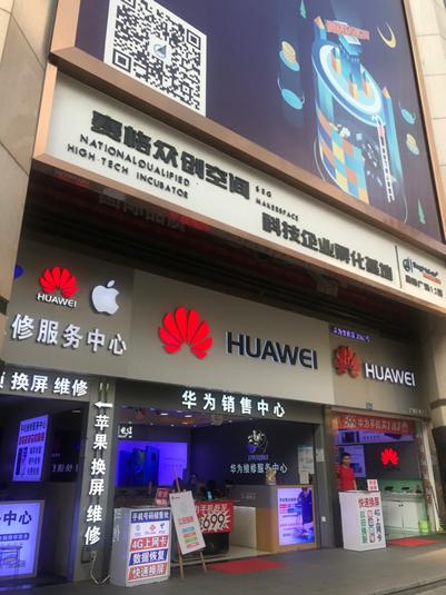 图〡华强北华为等国产手机门店林立;来源:《科创板日报》摄