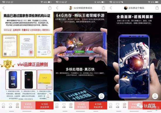 vivi手机宣传页面