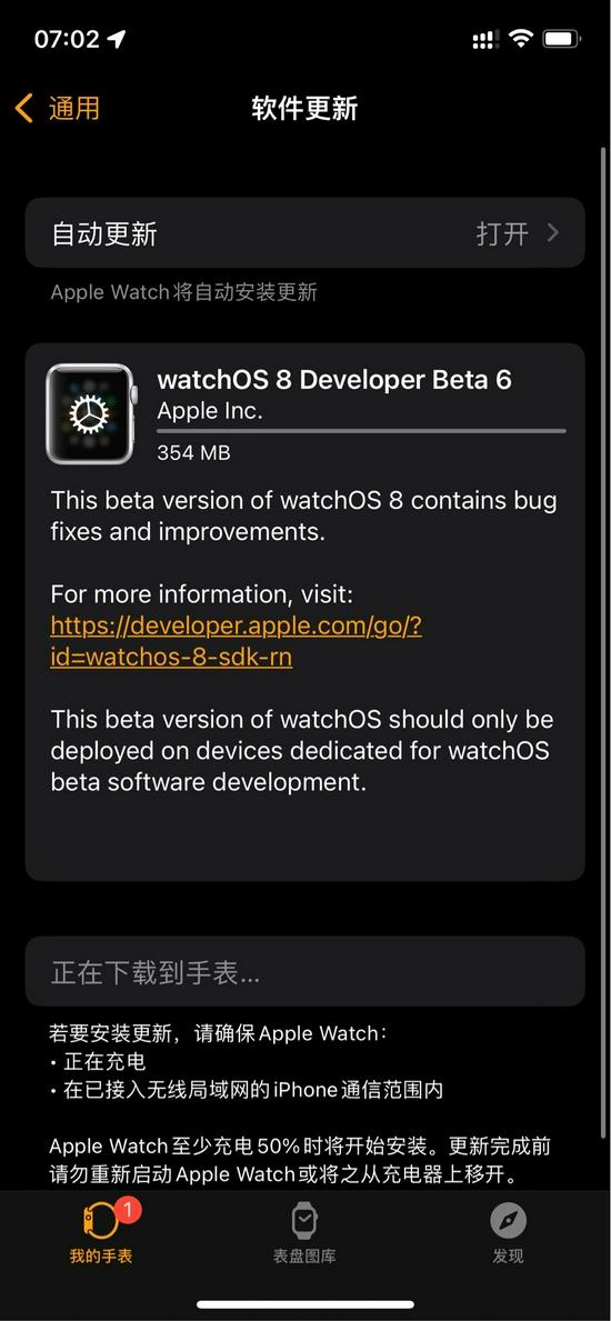苹果watchOS 8开发者预览版Beta 6发布