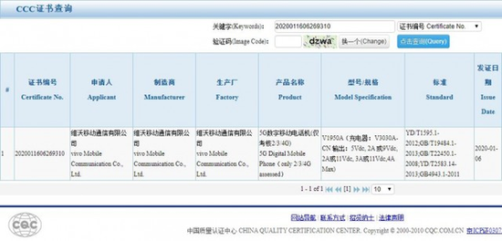 vivo iQOO 3 5G获得3C认证 支持44W快充可能搭载骁龙865