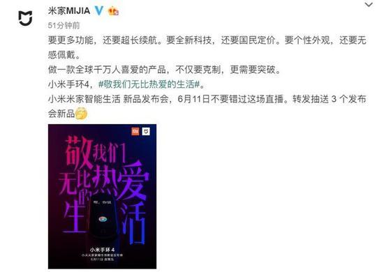 小米官方表示将于6月11日发布小米手环4