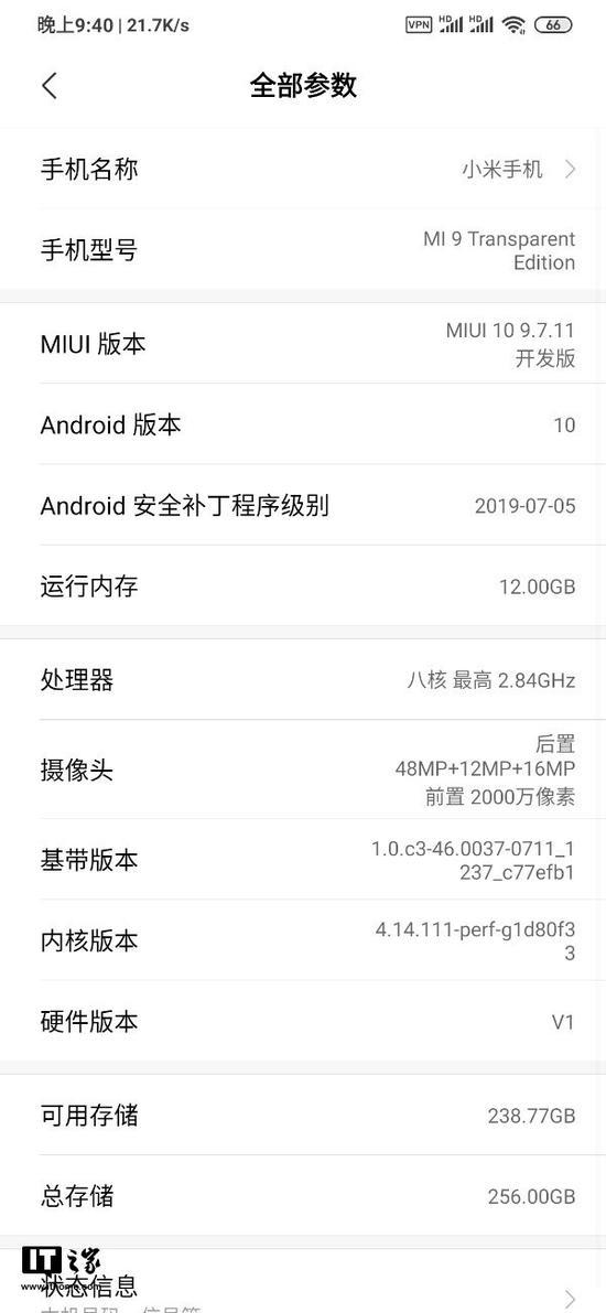 小米9将推送MIUI 10.9.7.11开发版 适应不同屏幕+Live Caption