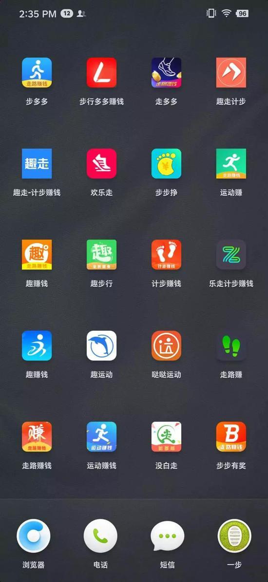 各种走路赚钱类App