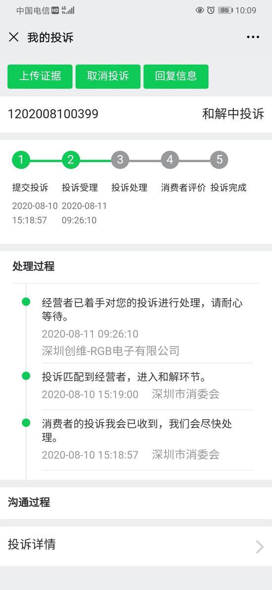 ▲王先生向深圳市消委会投诉创维集团