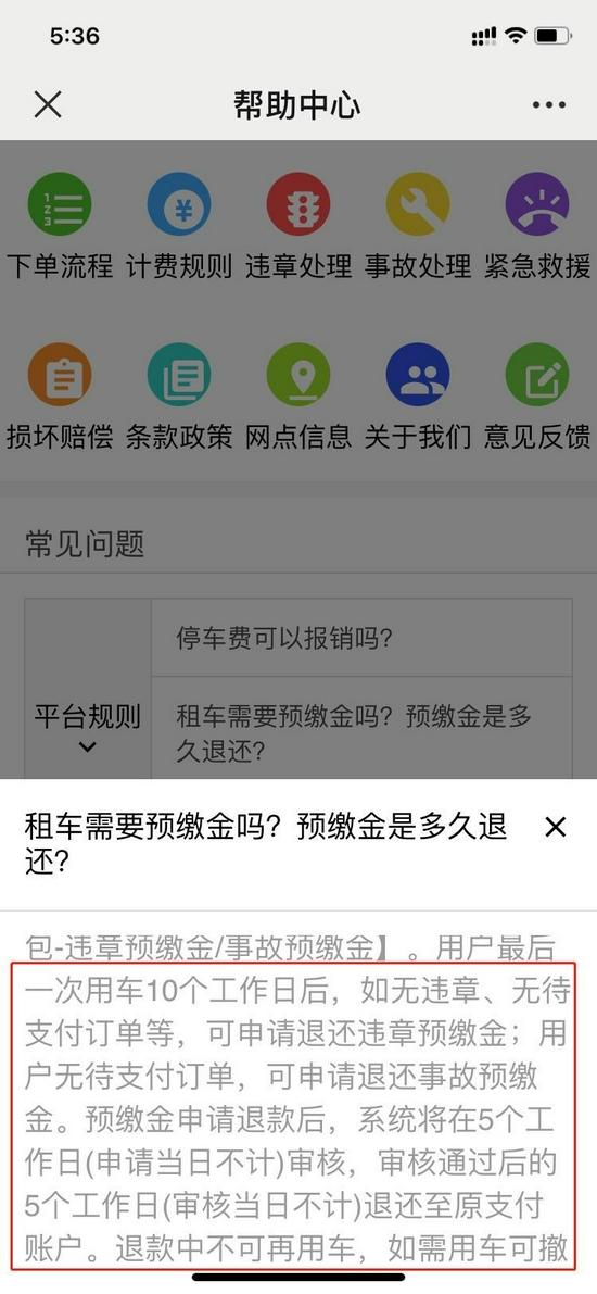 699元押金难以退还!多个平台倒闭,共享汽车出路在哪?
