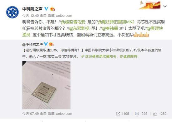 中国科学院大学发出龙芯通知书 支撑研发养活自己