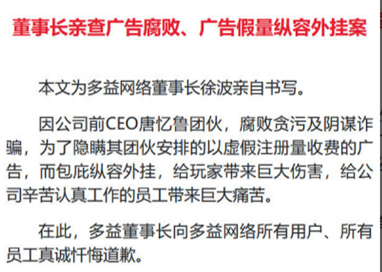 """""""悬赏""""千万送前CEO进监狱,11名女员工受牵连?深扒多益网络"""