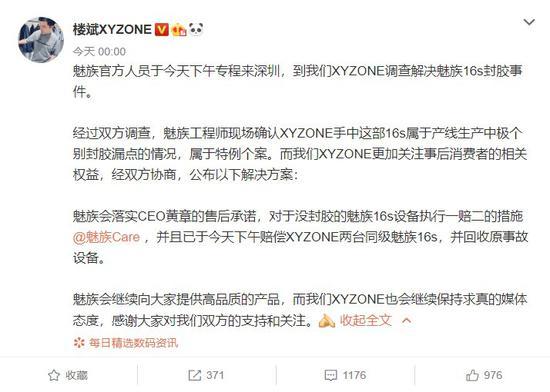 楼斌在微博中发布了该事件的调查结果,声明如下: