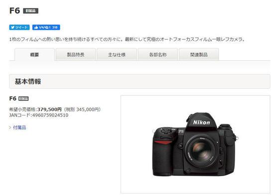 尼康F6正式他停产尼康胶片单逆相机历史落下帷幕
