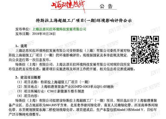 图丨特斯拉上海工厂环评公告(来源:上海环境热线平台)