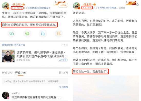"""林生斌""""翻车"""",网红""""死""""于卖人设?"""