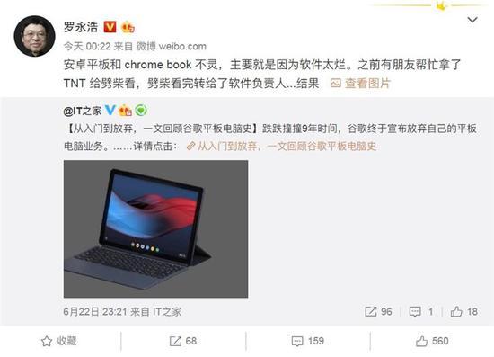 谷歌关闭平板产品线 罗永浩称安卓平板和ChromeBook软件太烂