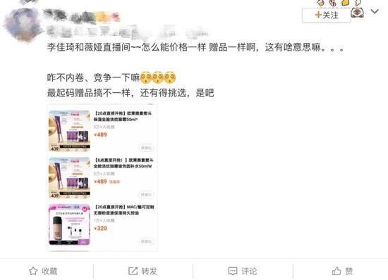消费者吐槽图源 / 微博