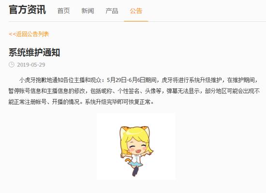 目前,斗鱼也已发布微博回应称,弹幕飘屏功能正在系统升级。