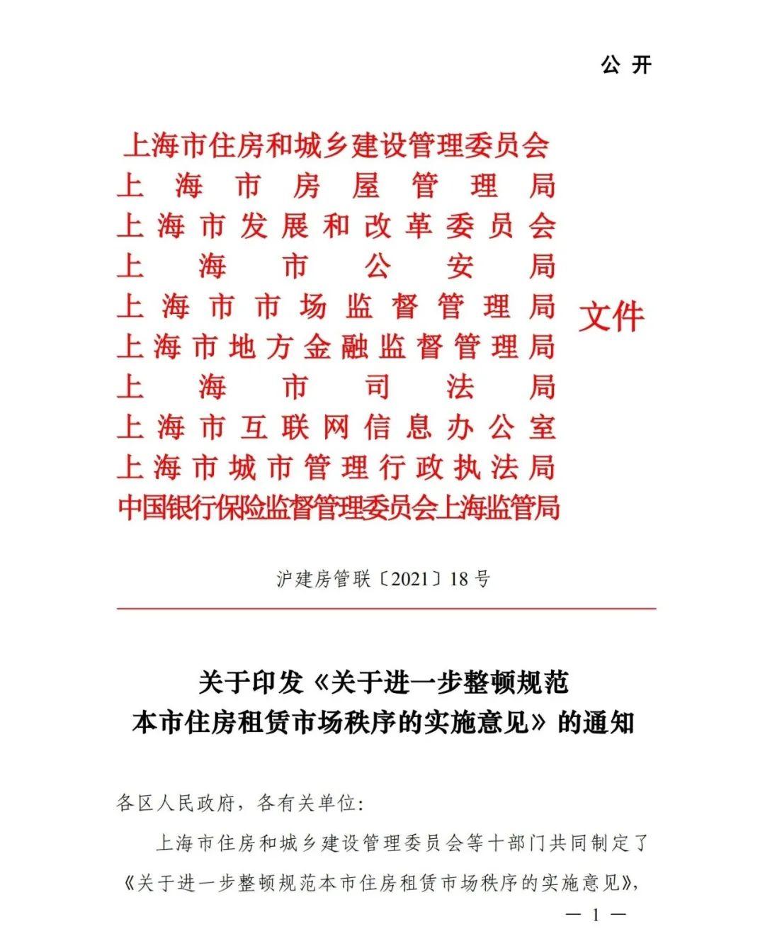 """上海整顿住房租赁市场秩序:严控租金贷 遏制""""长收短付""""等行为住房-租赁"""