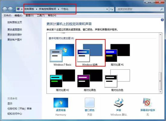 ▲Win7自带了多种显示主题