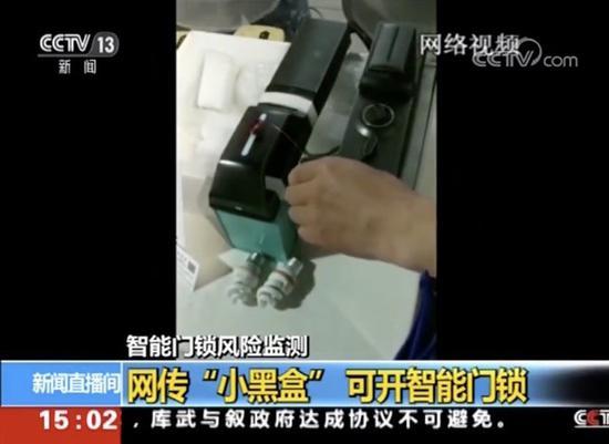 """""""小黑盒""""相关新闻(图源:cctv.com)"""