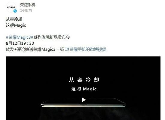 荣耀Magic3 12日晚7点半发布 谁说性能散热不可兼得!