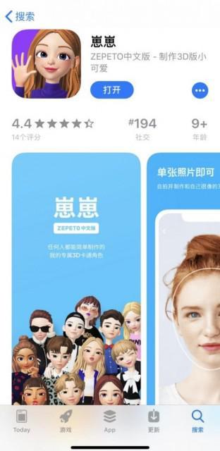 """ZEPETO中文版""""崽崽""""上线 旧账户粉丝数据无法同步"""