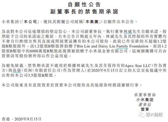 """""""二当家""""林斌计划收割70亿 和雷军渐行渐远?"""""""