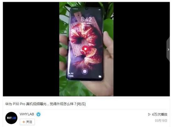 华为P30 Pro真机视频