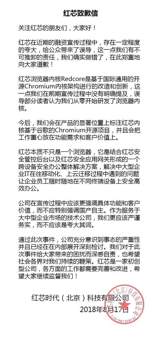 红芯浏览器发布致歉书 称存在一定程度的夸大,给公众带来了误导