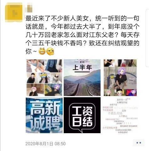 """智联招聘用户隐私泄露旧疾未愈 又现疑似""""皮肉招聘""""魅影"""