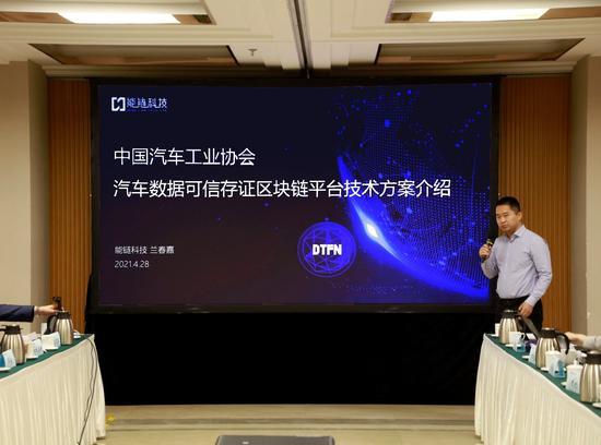 能链科技兰春嘉博士介绍平台技术架构