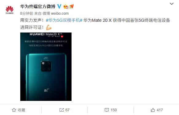 华为宣布获得中国首张5G终端电信设备进网许可证