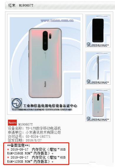 红米Note 8 Pro新增配置版本
