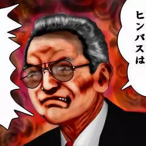 △ 漫画中的魔鬼社长山内溥