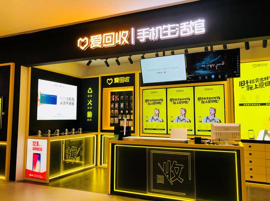 爱回收开设国内首家手机生活馆:主打一站式数码服务