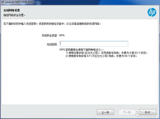 输入精确的暗号则可完善无线网络的配置。