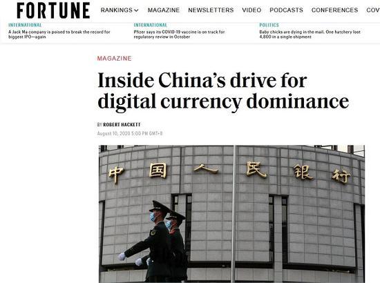 美国《财富》杂志刊载本文介绍中国的数字货币